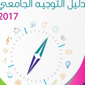 """participation de l'ISA-Chott Mariem à la journée d'information """"orientation 2017"""" à l'Institut Supérieur des Beaux Arts de Sousse du 12-13 Juillet"""